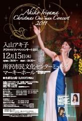 入山アキ子12・15