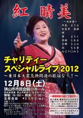 紅晴美チャリティースペシャルライブ2012チラシ